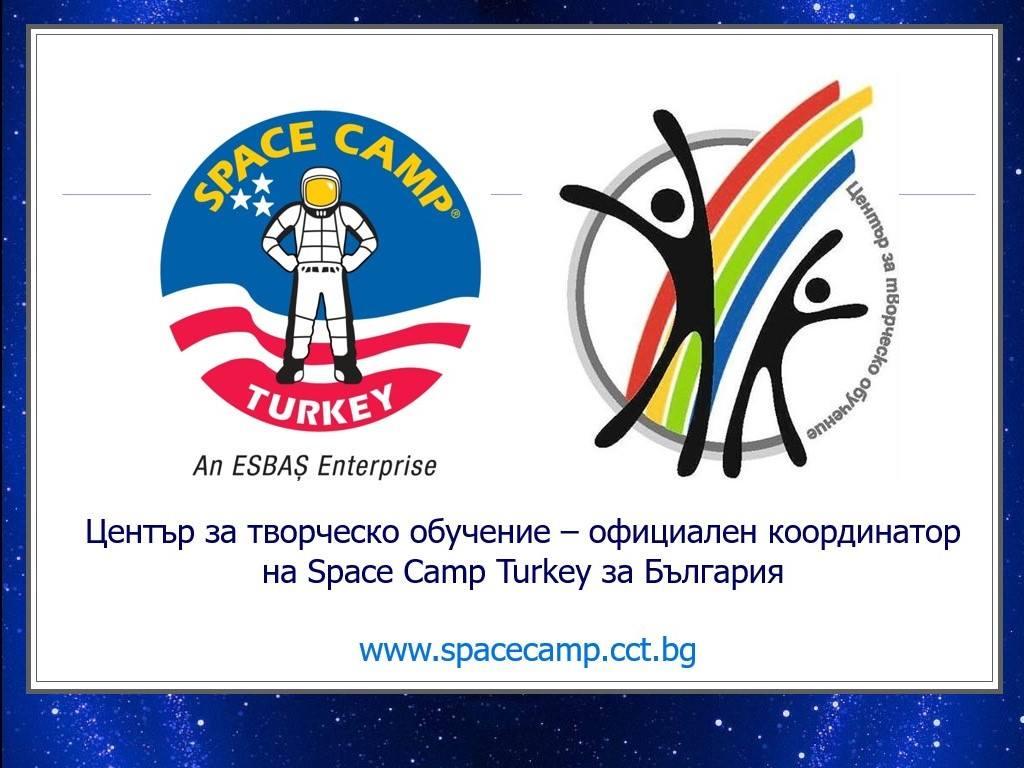Резултати от конкурса SPACE CAMP TURKEY 2017