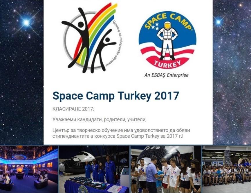Класиране стипендианти SPACE CAMP TURKEY 2017