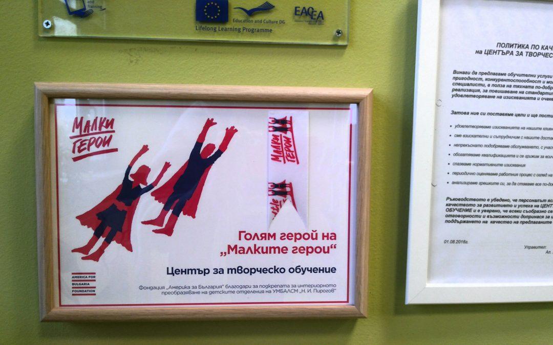 """Център за творческо обучение стана голям герой на малките герои в """"Пирогов"""""""
