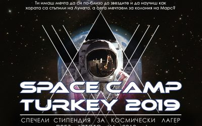 Конкурсът Space Camp Turkey 2019 започна днес!