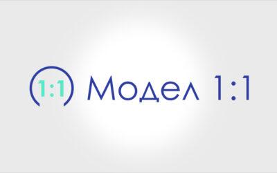 Модел 1:1(едно към едно)